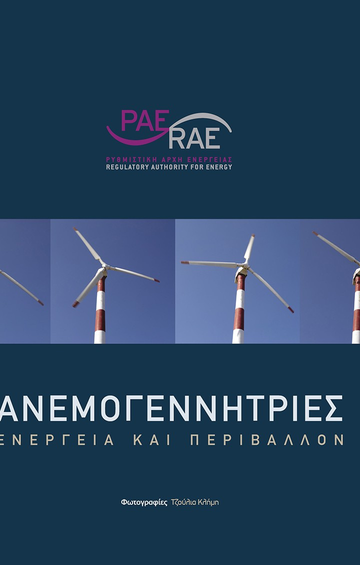 Windmills power and environment